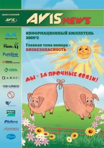 №2 май 2009